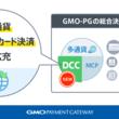 GMO-PGの総合決済サービスで「多通貨クレジットカード決済(DCC)」を提供