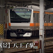 【鉄道風景】八王子駅