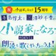 祝!小説家になろう 15周年記念  寺島惇太と三澤紗千香の小説家になろうnavi 朗読も歌もやっちゃうよ!特別公開収録 開催決定!