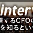 CFOインタビュー特集ページがオープン!!