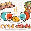 「ぐでたま」とゲームセンター版「太鼓の達人」が脱力コラボ! 9月4日(水)よりプレゼントキャンペーン開始!
