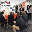 国内最大級の英字ウェブメディア「ガイジンポット」主催|英語ネイティブに特化した転・就職フェア『ガイジンポットジョブフェア2019』開催決定!