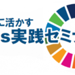 「ビジネスに活かすSDGs 実践セミナー」を9月27日に富山市で開催