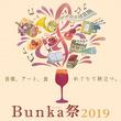 大人のための文化祭「Bunka祭(ぶんかさい)2019」にantenna*[アンテナ]がメディアパートナーとして協力