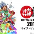 水曜どうでしょう祭 FESTIVAL in SAPPORO 2019 ライブ・ビューイング限定/オリジナルグッズ販売決定!さらに「水曜どうでしょう」注目の新作を先行上映決定!