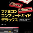 ビッグサイズになり、全ての画像がより大きく! ファミコン本の決定版『ファミコンコンプリートガイドデラックス』9月21日(土)発売!