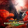 人気ゲームシリーズ「モンスターハンター」15周年記念イベント第2報公開!