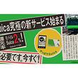 モバイルSuicaでJR東日本線に乗ると2%ポイント還元 モバイルSuica定期券も対象