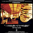 COALTAR OF THE DEEPERSがリキッドでツアーファイナル、NARASAKIソロ作品発売
