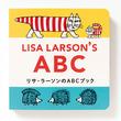 リサ・ラーソンのキャラクターと楽しくアルファベットを学ぼう!贈り物にもぴったりな『リサ・ラーソンのABCブック』発売!