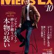 ジャケット&スーツ 紳士が纏うべき本物の装いとは?『MEN'S EX10月号』