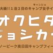 九州最大級キャンプ女子会イベント『オクヒタジョシカイ』をスノーピーク奥日田にて開催!好評につき日帰りチケット販売決定!