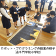 コソボ共和国大統領が来校 日本の先進的なプログラミング教育を視察