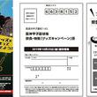 阪神甲子園球場でグッズを買って当てよう! 「阪神タイガース終盤戦キャンペーン」を9月10日(火)から実施