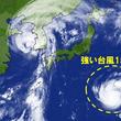台風15号 強い勢力に