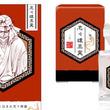 『るろうに剣心』志々雄真実、瀬田宗次郎ら5種のフレグランスが登場!志々雄は強者の余裕と冴えた知性を感じる香り