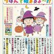 「ちびまる子ちゃん」新作漫画が「りぼん」11月号掲載 さくらももこさんのアニメ用脚本が漫画に
