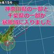非常に強い台風15号 神奈川県と千葉県が暴風域に