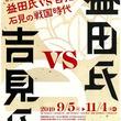 特別展「益田氏VS吉見氏-石見の戦国時代-」の開催 島根県立石見美術館
