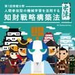 (株)AI Samuraiは、『IP Samurai(R)』(無料版)の利用者が『1111人』を突破を記念し、「人間参加型の機械学習を活用する知財戦略構築法」セミナーを開催いたします。