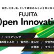 フジタ×eiicon『FUJITA Open Innovation』2019年9月9日(月)より始動