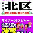 東京都北区を徹底調査!発行累計100万部突破の地域批評シリーズから新刊「これでいいのか東京都北区」 が発売!