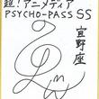 【プレゼント】「PSYCHO-PASS サイコパス」宜野座伸元役・野島健児ミニサイン色紙
