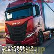 【トラックはなぜハイブリッドを選択するのか??】正統派トラックマガジン『フルロード VOL.34』好評発売中