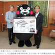 くまモン と YKK AP九州製造所(熊本県八代市)がコラボレーション「くまモンのカーポート」商品化で元気な熊本をPR!