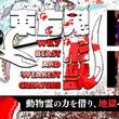 【東方Project第17弾】「東方鬼形獣」DMMGAMESにて配信開始!