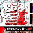 上海アリス幻樂団の東方Project第17弾「東方鬼形獣」が配信開始
