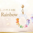 虹のピアスで、Happyになる♪ ハワイ発「マルラニハワイ」より、大人仕様のパワーストーン「サークルレインボーピアス」が新登場!