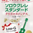 「Low-G」対応!厳選されたワンランク上のクリスマスソングが25曲! 極上アレンジで弾く ソロウクレレ スタンダード クリスマスソングス 【CD付】 9月21日発売!