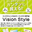 九州初!コンタクトレンズ&カラーコンタクト専門店の「ビジョンスタイル」が博多マルイにオープン!