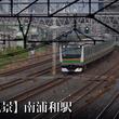 【鉄道風景】南浦和駅