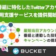 テレビ番組に特化したTwitterアカウントの運用支援サービスを提供開始!