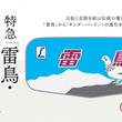 鉄道史を彩る名列車がテーマの「旅鉄Collection」第2弾は大阪と北陸を結ぶ名列車『特急「雷鳥・サンダーバード」』
