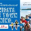 湖畔を走るランニング大会第11回越谷レイクタウンランニング