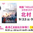 映画『HELLO WORLD(ハロー・ワールド)』とのコラボステージ決定! 北村匠海が9月22日(日)の「SUPER C CHANNEL 2019」にゲスト出演!