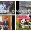 株式会社アフロが中華人民共和国の通信社CCTV+と代理店業務提携開始