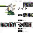 【ナイト?】ポケモン公式サイトにバグか? 『ポケモン ソード・シールド』の新ポケモンらしきビジュアルが掲載