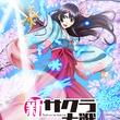 「新サクラ大戦」アニメ化決定! 天宮さくらを主人公に2020年放送開始