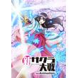 PS4「新サクラ大戦」2020年TVアニメ化決定!佐倉綾音演じる天宮さくらを主人公とした新たな物語