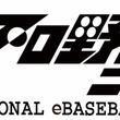 """""""eプロ野球ニュース""""が11月4日から放送開始。放送開始44年の""""プロ野球ニュース""""と""""eBASEBALL プロリーグ""""が歴史的コラボ"""