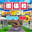 ComicFesta発のアニメ10作品を振り返る特番「僧侶枠・珍プレー好プレー大賞」