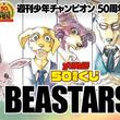 週刊少年チャンピオン50周年企画第4弾!板垣巴留の大人気コミック「BEASTARS」のオンラインくじが期間限定で登場!
