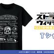 『ストライクウィッチーズ 501部隊発進しますっ!』のTシャツの受注を開始!!アニメ・漫画のオリジナルグッズを販売する「AMNIBUS」にて