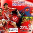 9月16日はハンドボール界大注目の兄弟対決が沖縄で実現!