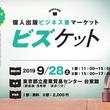 ビジネス書限定の同人誌即売会 28日開催