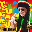 吉幾三の新曲をKOHHやBAD HOPの楽曲手がけるLil'Yukichiがリミックス